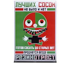 Russisches Werbeplakat