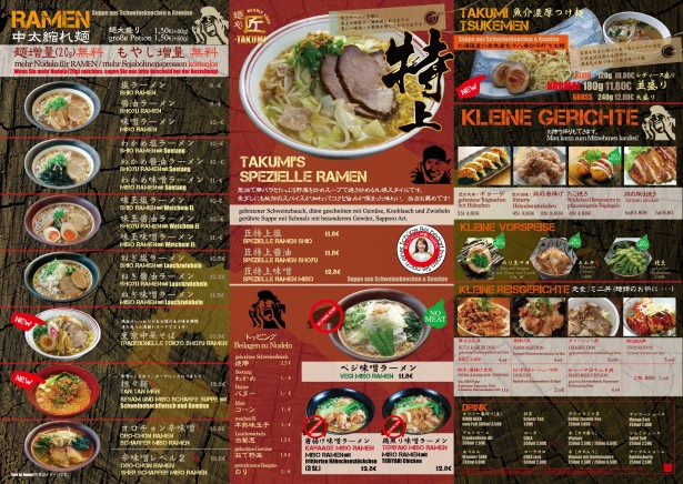 takumi-dinner2013